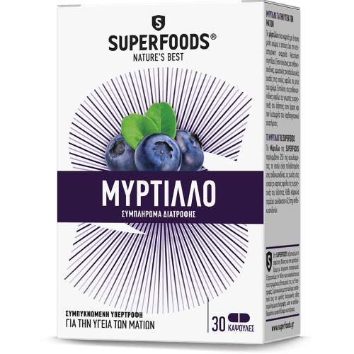 SUPERFOODS Μύρτιλλο Ευβοίας 250mg 50caps