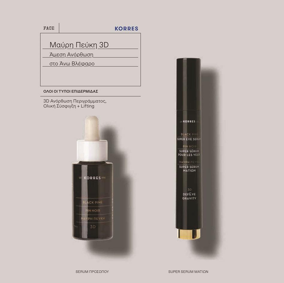 KORRES Μαύρη Πεύκη 3D Super Serum Ματιών - 15ml & Δώρο Serum Πρόσωπου - 30ml