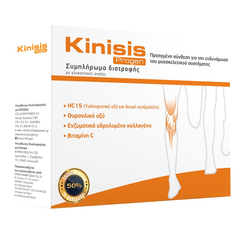 TOTAL HEALTH SOLUTIONS Kinisis Progen - 20+10 φάκελοι Δώρο