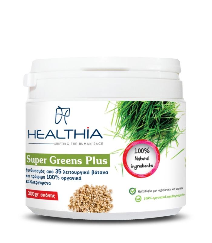 HEALTHIA Super Greens Plus - 300gr