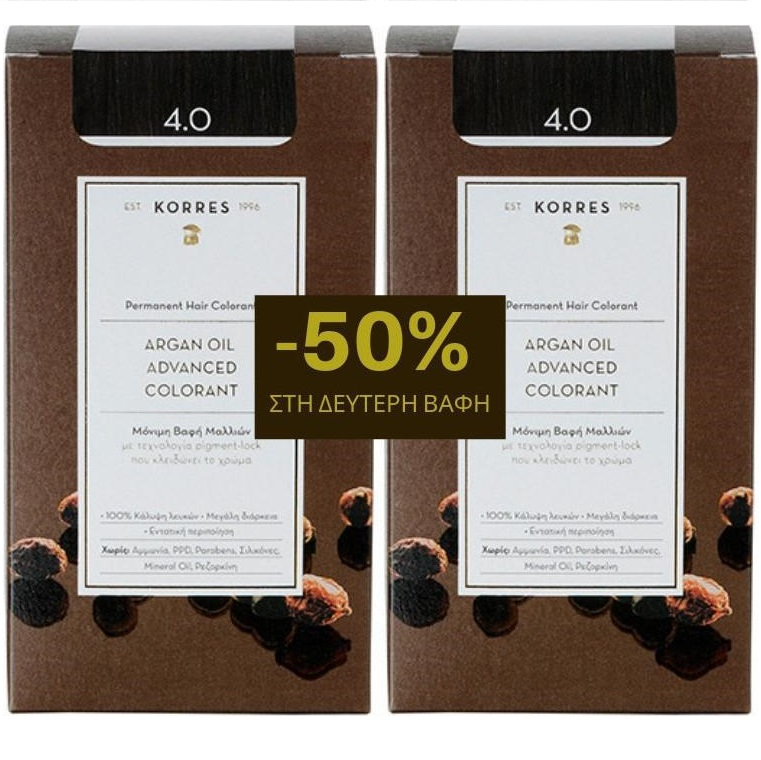 KORRES Σετ Βαφή Argan Oil 4.0 Καστανό Φυσικό - 50ml 1+1 με Eκπτωση -50% στη 2η Βαφή