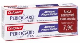 COLGATE Periogard Plus - Οδοντόκρεμα με Φθόριο Διπλή Εκπτωτική Συσκευασία (2x75ml)