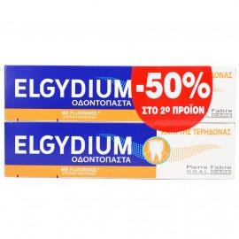 ELGYDIUM Promo Οδοντόκρεμα Κατά της Τερηδόνας 2x75ml με 50% στο 2ο ΠροΪόν