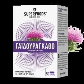 SUPERFOODS Μilk Thristle, Γαϊδουράγκαθο - 50caps