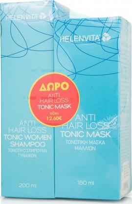 HELENVITA Anti Hair Loss Tonic Women Shampoo -Τονωτικό Σαμπουάν για Γυναίκες, 200ml & ΔΩΡΟ Anti Hair Loss Tonic Mask Τονωτική Mάσκα, 150ml