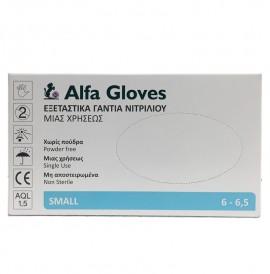 ALFA GLOVES Εξεταστικά Γάντια Νιτριλίου Μιας Χρήσεως Χωρίς Πούδρα Small 100τμχ