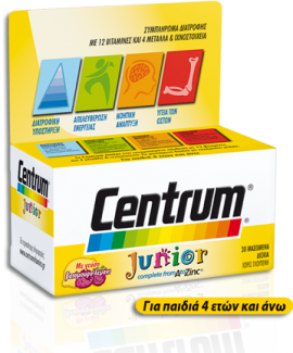 CENTRUM Junior, Παιδικό Συμπλήρωμα Διατροφής - 30 Μασώμενα Δισκία