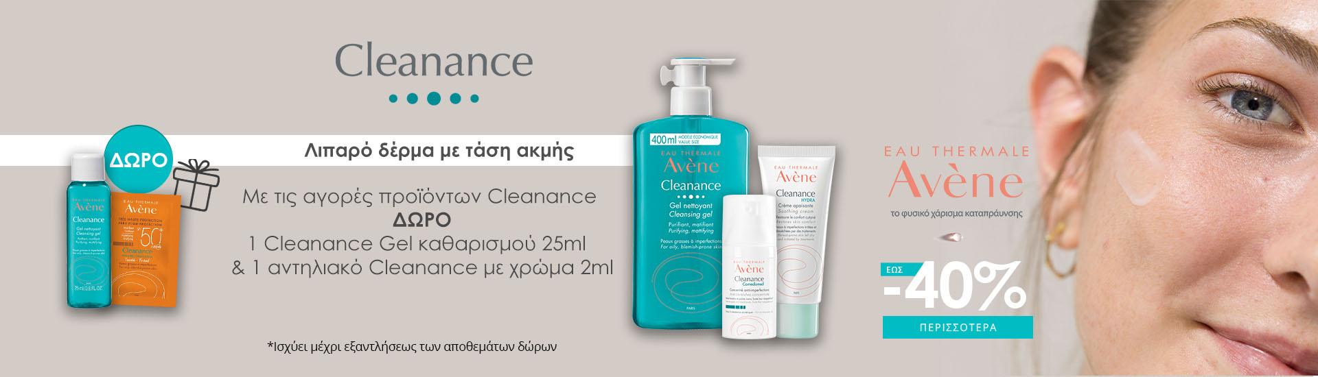 Avene Cleanance έως -40% & ΔΩΡΟ