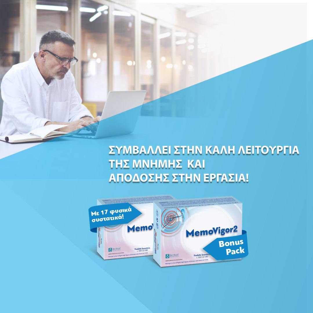 Bionat Memovigor 1+1 με -35%!