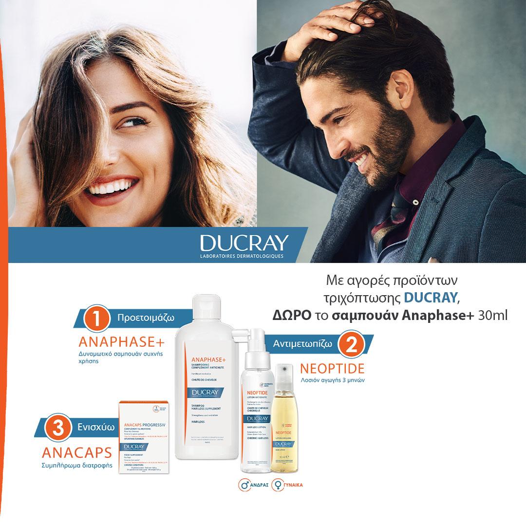 Ducray Τριχόπτωση έως -30% & ΔΩΡΟ με κάθε αγορά!