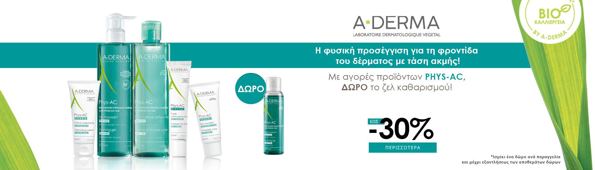 A-Derma Phys-AC έως -30% & ΔΩΡΟ